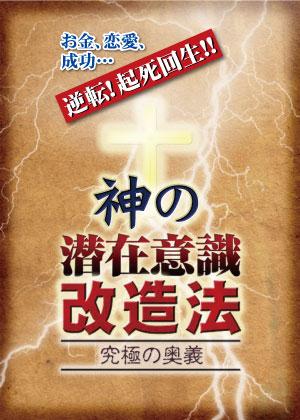 神の潜在意識改造法