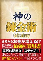 潜在意識でお金を得る方法の決定版!!神の錬金術