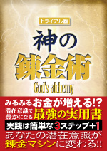 神の錬金術 トライアウト版