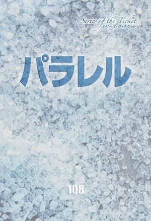 108最新作「パラレル」!