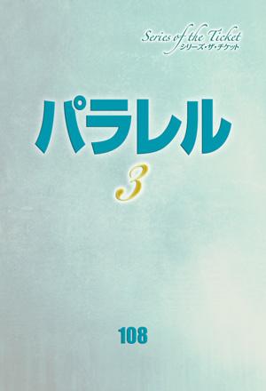 108氏の最新作、パラレル3!