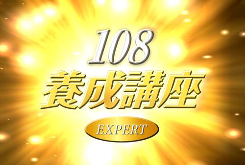 108sc_main